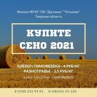 Продуем сено 1-2 категории 2021 года урожая (сеянное, луговое, амбарного хранения)