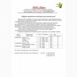 Продаем семена кукурузы Краснодарский 292, Краснодарский 230, Краснодарский 194, Росс 195