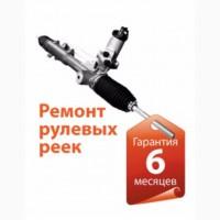 Ремонт рулевой рейки Краснодар