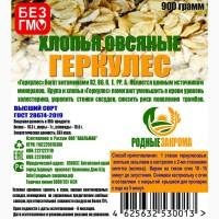 Хлопья овсяные Геркулес ГОСТ-21149-93