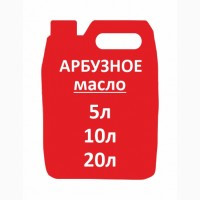 Арбузное масло (1000 мл)