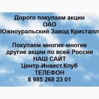 Покупаем акции ОАО Завод Кристалл и любые другие акции по всей России