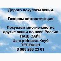 Покупаем акции Газпром автоматизация и любые другие акции по всей России