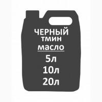 Масло черного тмина (1000 мл)