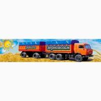 Перевезка сельхозпродукции зерна, семечки
