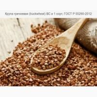 Продаю Крупа гречневая (buckwheat) ВС и 1 сорт, ГОСТ Р 55290-2012