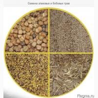 Семена злаковых и бобовых трав